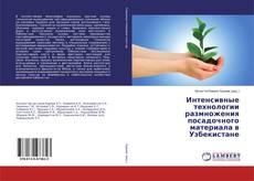 Copertina di Интенсивные технологии размножения посадочного материала в Узбекистане