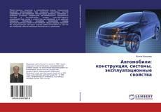 Обложка Автомобили: конструкция, системы, эксплуатационные свойства
