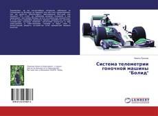 """Обложка Система телеметрии гоночной машины """"Болид"""""""