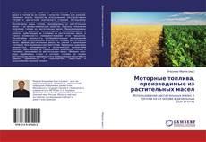 Borítókép a  Моторные топлива, производимые из растительных масел - hoz