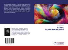 Bookcover of Балет: параллели судеб