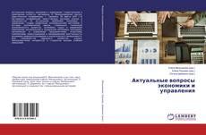 Обложка Актуальные вопросы экономики и управления