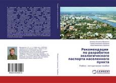 Обложка Рекомендации по разработке экологического паспорта населенного пункта