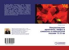 Некрасовские архетипы, мифы и символы в кавказской поэзии 19-20 вв的封面