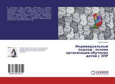 Bookcover of Индивидуальный подход - основа организации обучения детей с ЗПР
