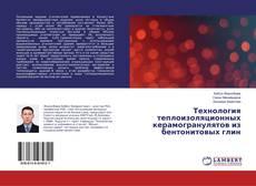 Couverture de Технология теплоизоляционных керамогранулятов из бентонитовых глин