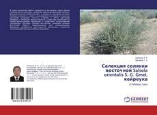 Borítókép a  Селекция солянки восточной Salsola orientalis S. G. Gmel, кейреука - hoz