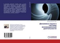 Bookcover of Динамика науки в системе инновационной деятельности