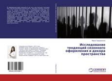 Bookcover of Исследование тенденций сезонного оформления и декора пространства