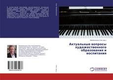 Buchcover von Актуальные вопросы художественного образования и воспитания