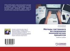 Borítókép a  Методы системного исследования экономических процессов - hoz