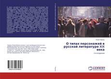 Обложка О типах персонажей в русской литературе XIX века