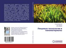 Bookcover of Пищевые технологии и наноматериалы