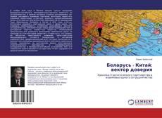 Copertina di Беларусь - Китай: вектор доверия