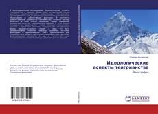 Bookcover of Идеологические аспекты тенгрианства