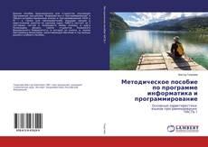 Методическое пособие по программе информатика и программирование kitap kapağı