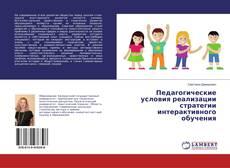 Bookcover of Педагогические условия реализации стратегии интерактивного обучения