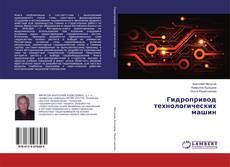 Buchcover von Гидропривод технологических машин