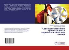 Buchcover von Совершенствование процесса учета горючего и запасных частей