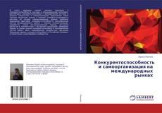 Portada del libro de Конкурентоспособность и самоорганизация на международных рынках