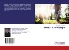 Couverture de Этюды о ноосфере