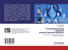 Bookcover of Стандартизация твердой лекарственной формы