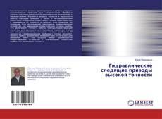 Bookcover of Гидравлические следящие приводы высокой точности