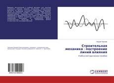Bookcover of Строительная механика : построение линий влияния