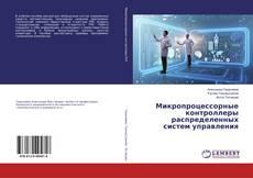 Bookcover of Микропроцессорные контроллеры распределенных систем управления