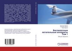 Capa do livro de Беспилотные летательные аппараты Том 1