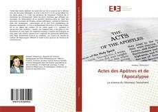 Обложка Actes des Apôtres et de l'Apocalypse