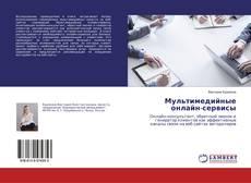 Мультимедийные онлайн-сервисы的封面
