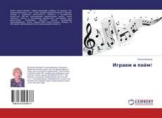 Bookcover of Играем и поём!