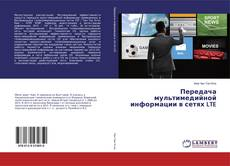 Bookcover of Передача мультимедийной информации в сетях LTE