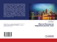 Обложка Место России на мировом рынке газа