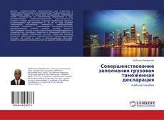 Bookcover of Совершенствование заполнения грузовая таможенная декларация