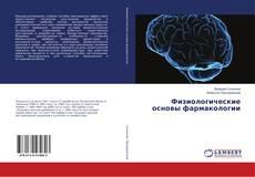 Bookcover of Физиологические основы фармакологии