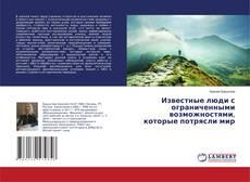 Bookcover of Известные люди с ограниченными возможностями, которые потрясли мир