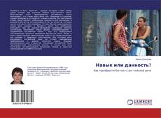 Bookcover of Навык или данность?