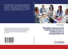 Обложка Профессиональная компетентность и мобильность специалистов