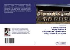 Copertina di Полноценное кормление и коррекция обменных нарушений у коров