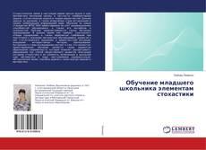 Bookcover of Обучение младшего школьника элементам стохастики