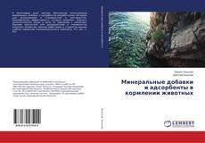 Borítókép a  Минеральные добавки и адсорбенты в кормлении животных - hoz