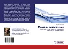 Bookcover of Мелодии родной земли