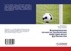 Bookcover of Формирование точности технических действий юных футболистов