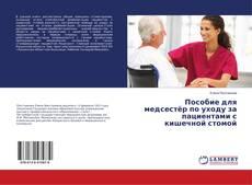 Couverture de Пособие для медсестёр по уходу за пациентами с кишечной стомой