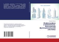Инфография строительно-монтажной функциональной системы kitap kapağı