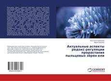 Обложка Актуальные аспекты редокс-регуляции прорастания пыльцевых зёрен ели