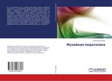 Bookcover of Музейная педагогика