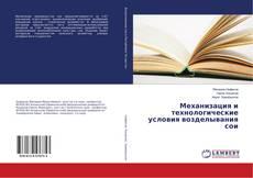 Capa do livro de Механизация и технологические условия возделывания сои